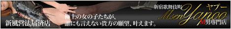 足フェチ 顔面騎乗 SMなら東京にあるMフェチ専門店新宿Mヤプー