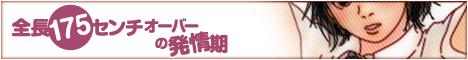 長身女性 大塚 | 富士山さんの発情期